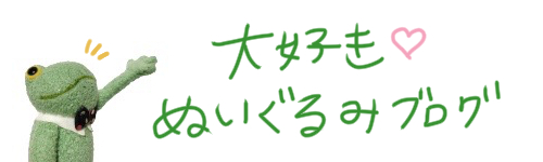 大好きぬいぐるみ静岡ブログ