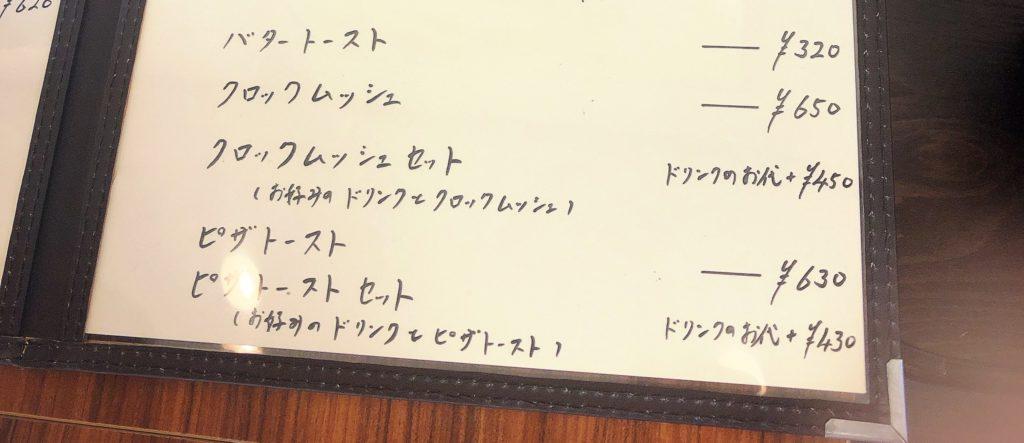 きの珈琲浜松のメニュー