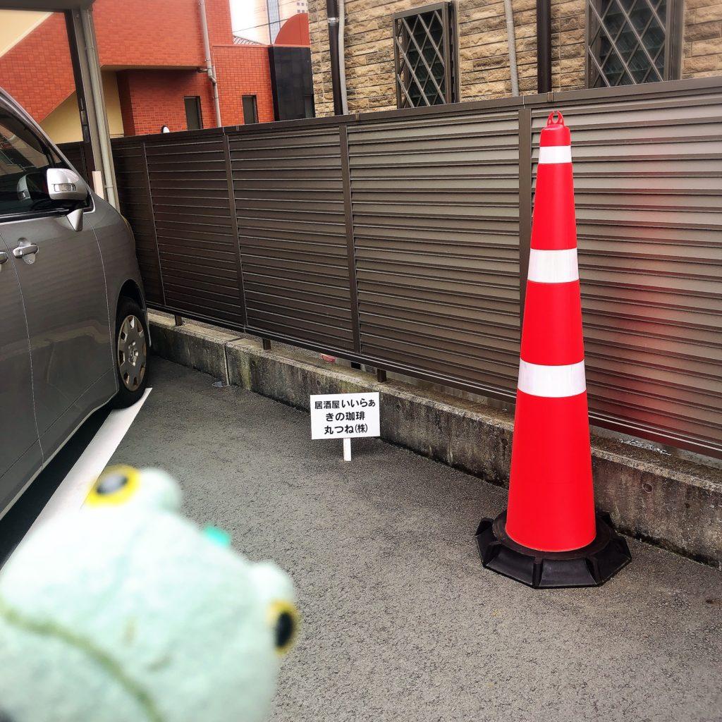 きの珈琲駐車場