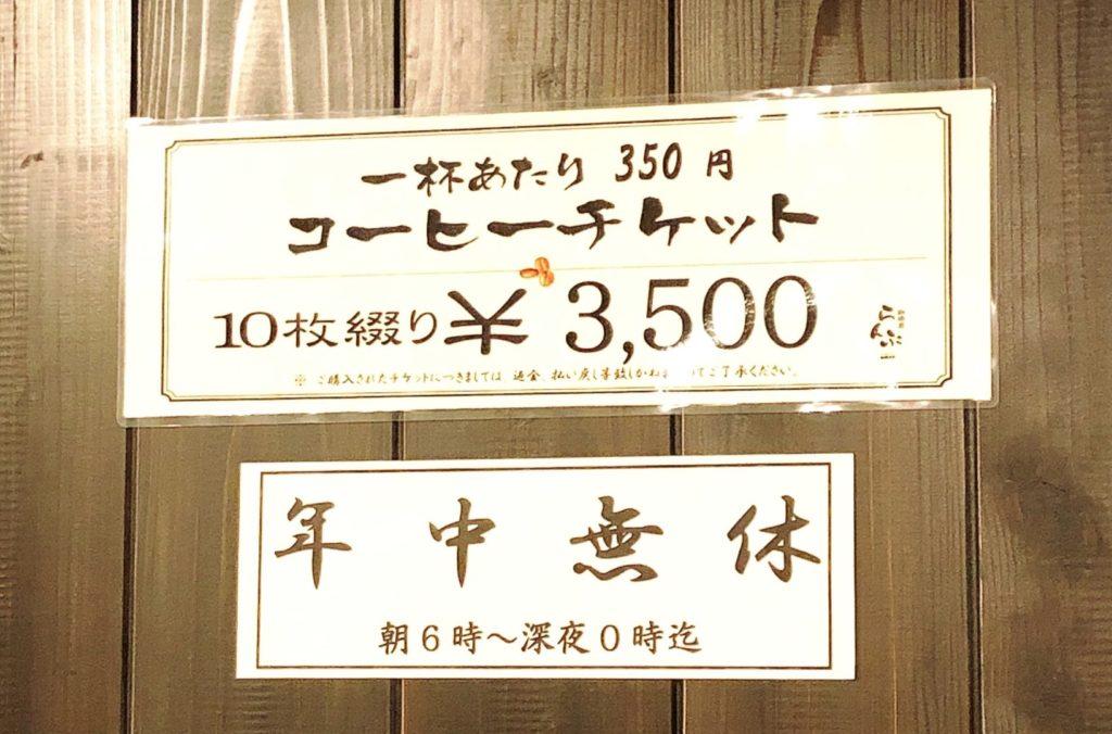 らんぷ珈琲浜松高林