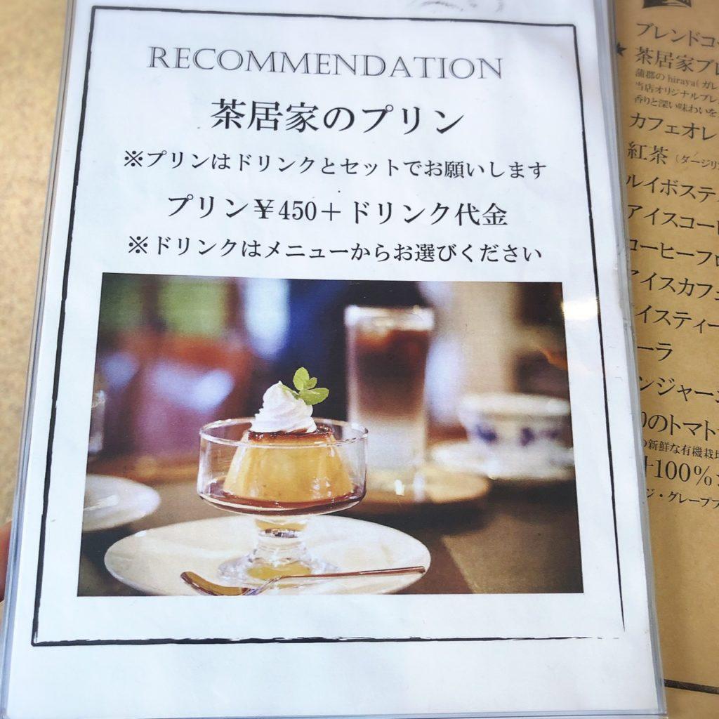 茶居家浜松カフェのメニュー